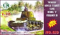 ユニモデル1/72 AFVキットビッカース 6t戦車 E型 単砲塔装備型