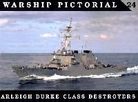 アメリカ海軍 アーレイ・バーク級 駆逐艦