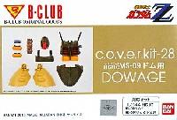 Bクラブc・o・v・e・r-kitシリーズHGUC リック・ドム(ドム)対応 ドワッジ