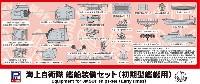 海上自衛隊 艦船装備セット (初期型艦艇用)
