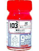ガイアノーツガイアカラー蛍光レッド (光沢) (No.103)