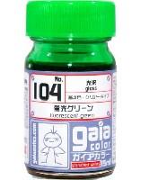 ガイアノーツガイアカラー蛍光グリーン (光沢) (No.104)