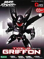 TYPE-J9 グリフォン