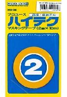 プロユース 直線・曲線両用 ハイテクマスキングテープ (2mm×10m)
