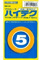 プロユース 直線・曲線両用 ハイテクマスキングテープ (5mm×10m)