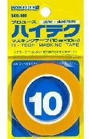プロユース 直線・曲線両用 ハイテクマスキングテープ (10mm×10m)