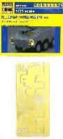 モノクローム1/35 AFV陸上自衛隊 96式装輪装甲車専用 アップグレードパーツA