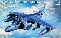 トランペッター1/32 エアクラフトシリーズAV-8B ハリアー 2 プラス