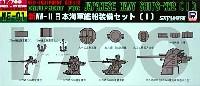 ピットロードスカイウェーブ NE シリーズ新WW2 日本海軍艦船装備セット (1)
