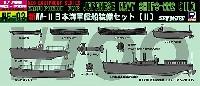 ピットロードスカイウェーブ NE シリーズ新WW2 日本海軍艦船装備セット (2)