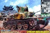 ピットロード1/35 グランドアーマーシリーズ日本陸軍 92式 重装甲車 後期型 (エッチングパーツ付)