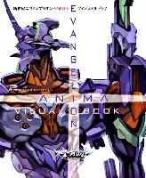 アスキー・メディアワークス電撃ムック シリーズ新世紀エヴァンゲリオン ANIME ヴィジュアルブック