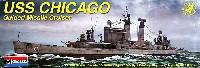 レベルShips(艦船関係モデル)USS ミサイル巡洋艦 シカゴ