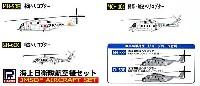 海上自衛隊 航空機セット