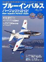 イカロス出版ミリタリー関連 (軍用機/戦車/艦船)ブルーインパルス パーフェクトガイド
