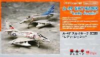 ベゴ1/144 プラスチックモデルキットA-4F スカイホーク レディ・ジェシー (2機セット)