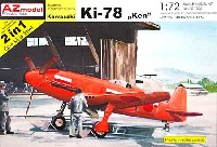 AZ model1/72 エアクラフト プラモデル川崎 Ki-78 高速研究機 研三 (2in1)