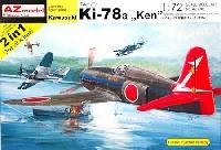 AZ model1/72 エアクラフト プラモデル川崎 Ki-78a 仮想-高速研究機 研三 (2in1)