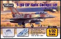 F-16I スーファ コクピット