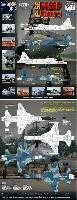 F-5E タイガー 2 太平洋空軍 ゴマーズ パート 1