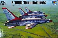 トランペッター1/48 エアクラフト プラモデルF-100D スーパーセイバー サンダーバーズ