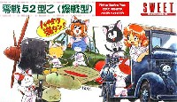 零戦 52型 乙 (爆戦型)