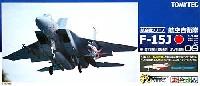 航空自衛隊 F-15J 飛行開発実験団 (岐阜)