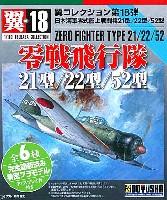零戦飛行隊 (日本海軍零式艦上戦闘機 21型/22型/52型)