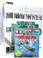 零戦飛行隊 (日本海軍零式艦上戦闘機 21型/22型/52型) (1BOX=12個入)