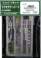 プラッツ1/72 アクセサリーパーツ一式陸攻用 エッチングパーツ