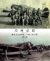 大日本絵画航空機関連書籍捨身必殺 飛行第64戦隊と中村三郎大尉