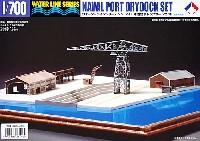 軍港情景ドックヤードセット