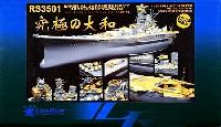 究極の大和 日本海軍戦艦 大和 スーパーデティールアップセット