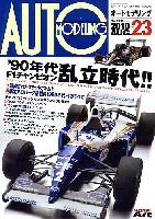 モデルアートAUTO MODELINGオートモデリング Vol.23 90年代 F1チャンピオン乱立時代