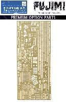 日本海軍戦艦 比叡専用エッチングパーツ