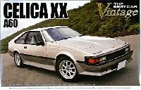 アオシマ1/24 ザ・ベストカーヴィンテージA60 セリカXX
