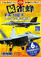 童友社1/144 現用機コレクションF/A-18E/F スーパーホーネット 続・雀蜂