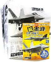 童友社1/144 現用機コレクションF/A-18E/F スーパーホーネット 続・雀蜂 (1BOX)