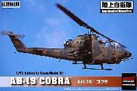 童友社自衛隊機 プラモデルAH-1S コブラ 陸上自衛隊