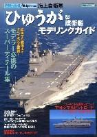 海上自衛隊 ひゅうが型護衛艦 モデリングガイド (シリーズ世界の名艦スペシャルエディション)