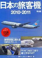 日本の旅客機 2010-2011