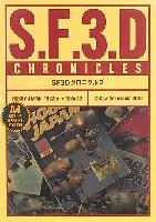 ホビージャパンマシーネン クリーガーSF3D クロニクルズ