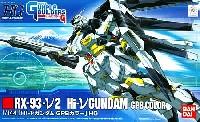 バンダイ模型戦士 ガンプラビルダーズ ビギニングRX-93-ν2 Hi-νガンダム GPBカラー