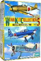 エフトイズウイングキット コレクションウイングキットコレクション Vol.5 WW2 日本陸軍機編