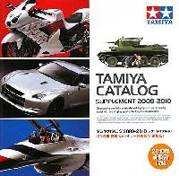タミヤタミヤ カタログタミヤカタログ 2009-2010 (スケールモデル版) (2010年 静岡ホビーショー発表製品 追加版)