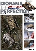 大日本絵画戦車関連書籍ダイオラマ パーフェクション 戦車模型情景製作完全読本