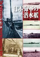 大日本絵画船舶関連書籍日本海軍の潜水艦 - その系譜と戦歴全記録