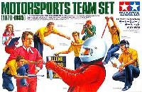タミヤ1/20 グランプリコレクションシリーズモータースポーツチームセット 1970-1985