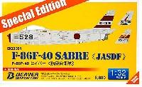 ビーバー・コーポレーション1/32 ビーバー オリジナルキットF-86F-40 セイバー 航空自衛隊