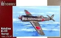 中島 キ-115 剣 東京決戦